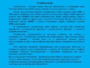 Гемобластозы  Гемобластозы — обширная группа болезней кроветворной