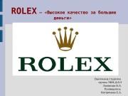 Презентация Луковская Н.А. Microsoft Office Power Point 4