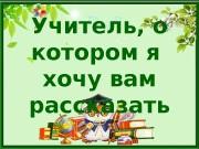 Презентация ЛУМ-15 А.Романенко