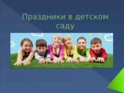 Праздники в детском саду  Введение  О
