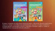 В новых тетрадях по подготовке дошкольников к обучению