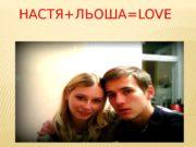 НАСТЯ+ЛЬОША=LOVE  ЛЮБЛЮ ТЕБЯ РОДНАЯ МЫШКА  МНЕ