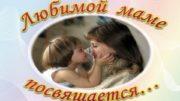 Даша и мама Потапова Елена Анатольевна  Артем