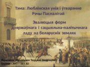 Тэма: Люблiнская унія і ўтварэнне Рэчы Паспалітай Эвалюцыя