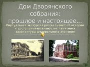 Виртуальн ая экскурсия рассказывает об истор ии и