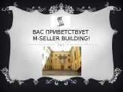 Презентация m-seller bulding NEW