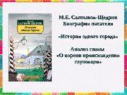 М. Е. Салтыков-Щедрин Биография писателя  «История одного