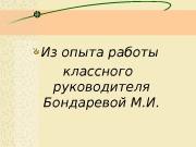 Презентация М.И.Бондаревой