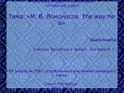 Презентация М.В.Ломоносов. The way he is