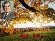 МОСТАЙ  К РИМӘ 1919 — 2005
