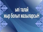 Презентация Маали Маатаев