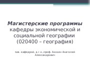 Презентация magister programs