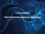 Linux Basic Частоиспользуемые команды  Общие команды #