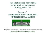 «Современные проблемы аграрной экономики и менеджмента» Лекция