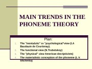 MAIN TRENDS IN THE PHONEME THEORY Plan: 1.