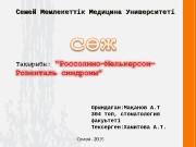 Презентация Маканов А.Т 304-стом фак