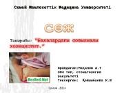 Презентация Маканов А.Т 304 топ стом Детскиеболезни