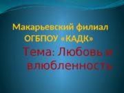 Макарьевский филиал ОГБПОУ «КАДК»  : Тема Любовь