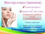 Мастеркласс(макияж) Теория +практика!25 февраля(суббота) в  15: 30