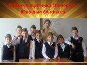 В День защитника Отечества Юношам 6 А класса