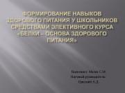 Презентация Малев — формирование итд