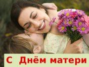 С Днём матери !01 0 C  Мама
