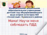 Муниципальное дошкольное образовательное учреждение детский сад общеразвивающего вида