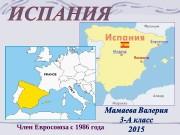Презентация Мамаева Валерия 3-А — ИСПАНИЯ