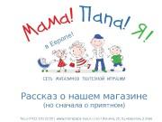 Презентация МАМАПАПАЯ ОБЩАЯ SHOW v1