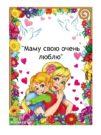 «Маму свою очень люблю»  Детский сад