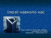 Презентация man 2003