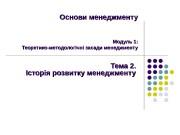 Основи   менеджменту Модуль 1: Теоретико-методологічні засади