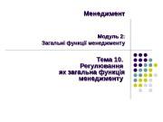 Менеджмент Модуль 22 : : Загальні функції менеджменту
