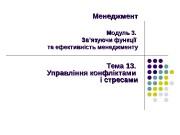 Менеджмент Модуль 3.  Зв'язуючи функції та ефективність