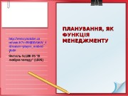 Презентация management lesson 3