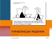 Презентация management lesson 6