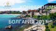 БОЛГАРИЯ 2017 КОНФЕРЕНЦИЯ МЕНЕДЖЕРОВ  Юбилейная Конференция Менеджеров