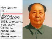 Мао Цзэдун , 毛毛毛 ,  毛毛毛