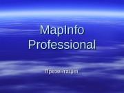Map. Info Professional Презентация  В наши дни