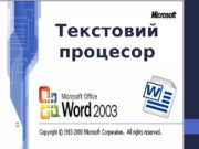 Текстовий процесор  Текстовий документ та його об'єкти