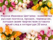 Марина Ивановна Цветаева– знаменитая русская поэтесса, прозаик, переводчик,