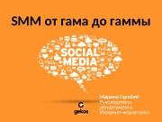 Презентация Марина Горобей
