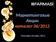 Маркетинговые Акции каталог 06/2012 Октябрь-Ноябрь 2012  www.