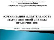 Лекция № __ по дисциплине «МАРКЕТИНГ» Государственное образовательное