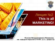 Презентация Маркетинг. Лекция No.2. Its all marketing