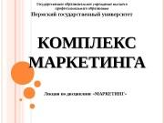 Презентация Маркетинг. Лекция No.5. Комплекс маркетинга
