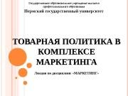 Презентация Маркетинг. Лекция No.6. Товарная политика