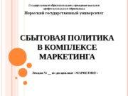 СБЫТОВАЯ ПОЛИТИКА В КОМПЛЕКСЕ МАРКЕТИНГА Лекция № __