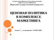 ЦЕНОВАЯ ПОЛИТИКА В КОМПЛЕКСЕ МАРКЕТИНГА Лекция № __