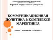 КОММУНИКАЦИОННАЯ ПОЛИТИКА В КОМПЛЕКСЕ МАРКЕТИНГА Лекция № __